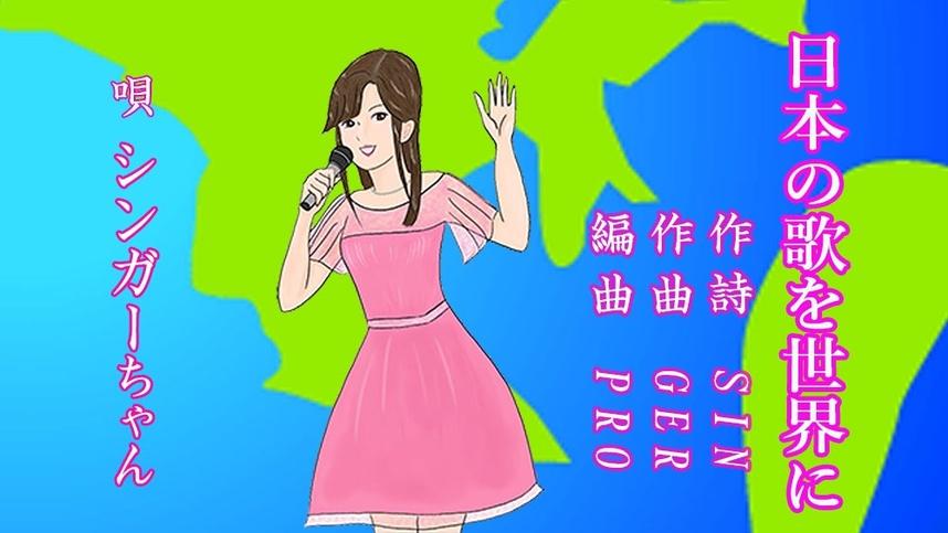 日本の歌を世界に