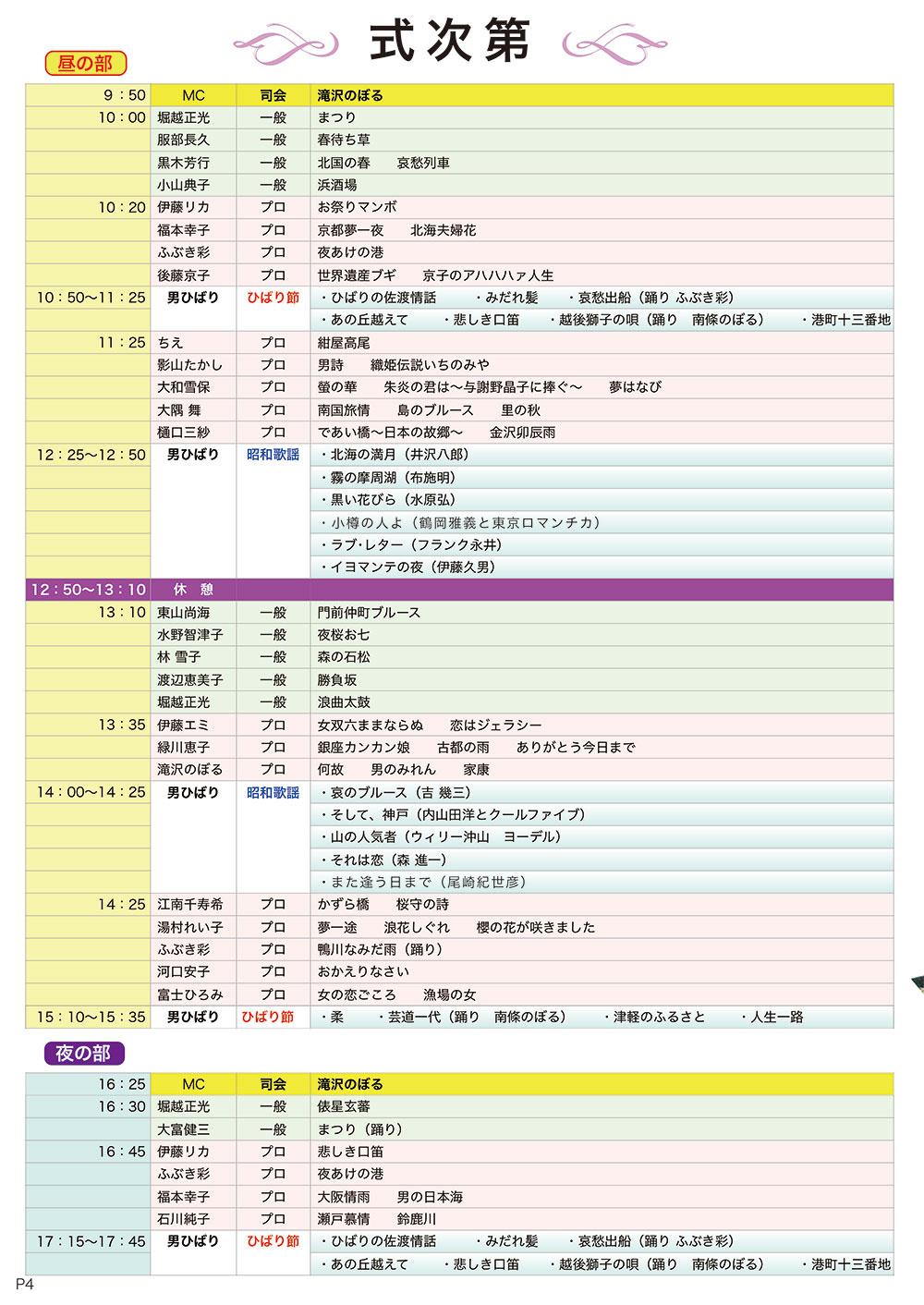 式次第 男ひばり歌謡祭