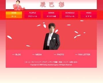 辰巳彰公式ホームページ