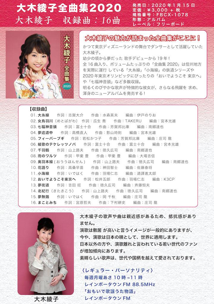 大木綾子全曲集2020 フリーボード