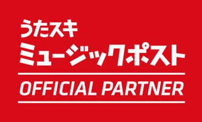 シンガープロは、うたスキ ミュージックポスト OFFICIAL PARTNERです。
