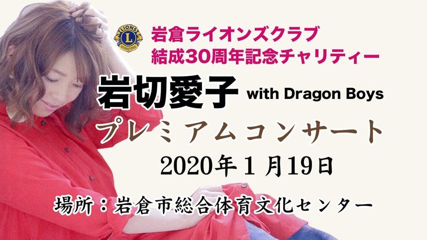 岩切愛子プレミアムコンサート with Dragon Boys