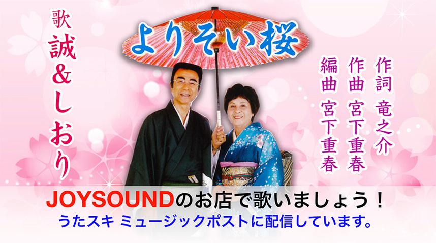 よりそい桜 誠&しおり うたスキ ミュージックポスト