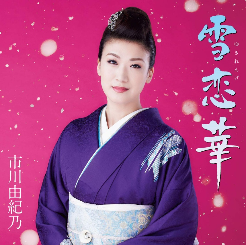 令和元年1月発売の「雪恋華」