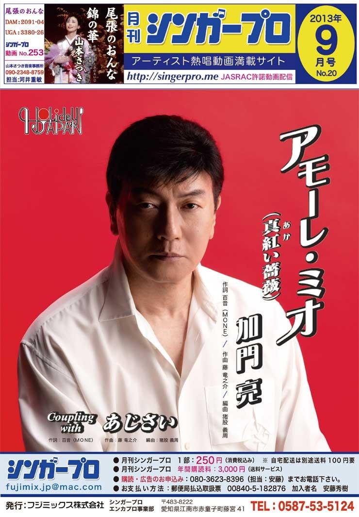 雑誌シンガープロ2013年9月号表紙 加門亮