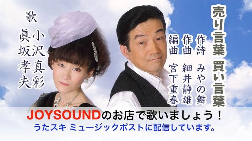 売り言葉 買い言葉 小沢真彩&眞坂孝夫 うたスキ ミュージックポスト