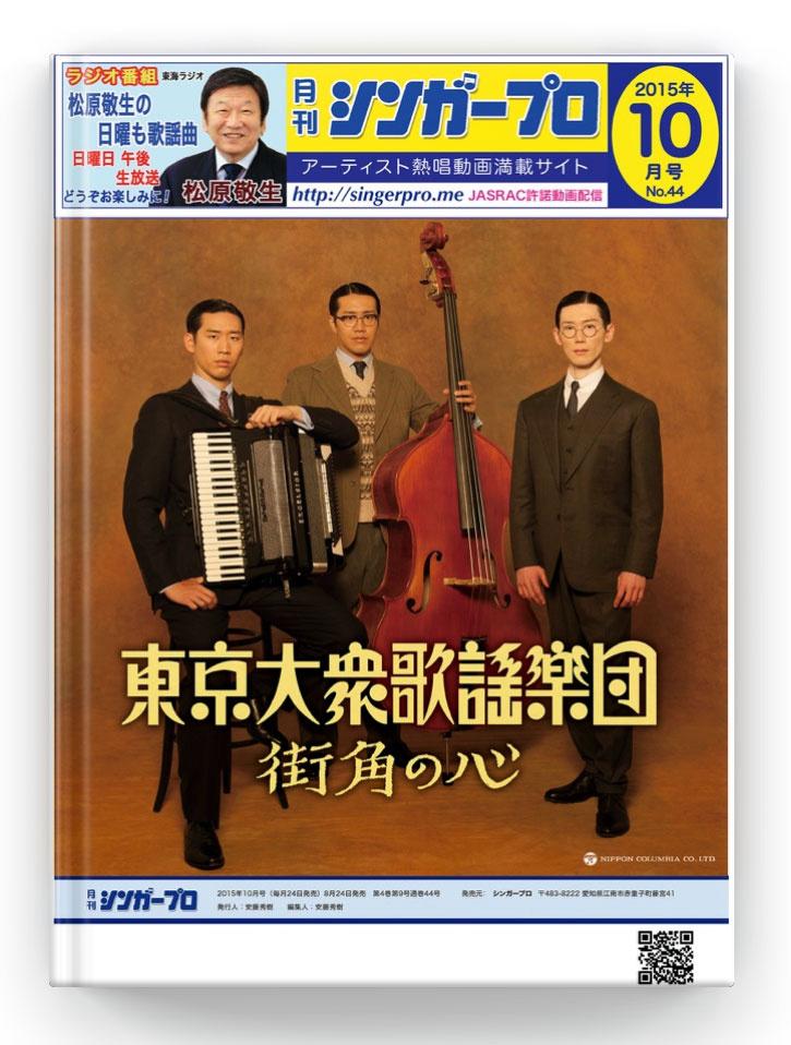 電子書籍版 月刊シンガープロ2015年10月号