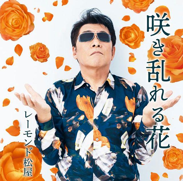 咲き乱れる花 2020年4月15日発売
