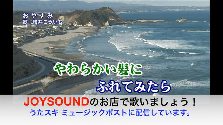 おやすみ 横井こういち うたスキ ミュージックポストに配信しました。