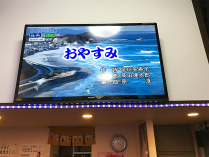 カラオケ喫茶で「おやすみ/横田こういち」を歌う。