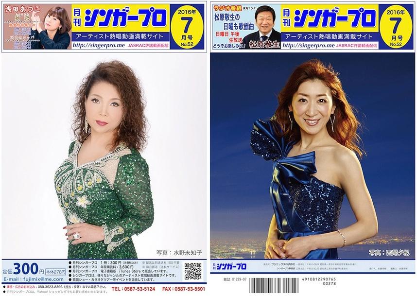 シンガープロ2016円7月号