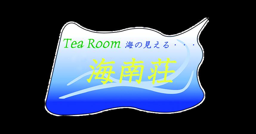 Tea Room 海の見える・・・ 海南荘