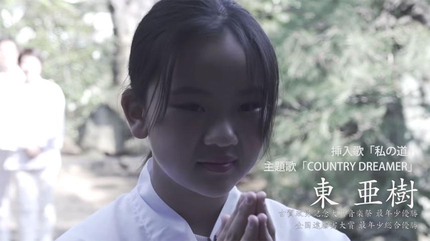 映画「COUNTRY DREAMER」