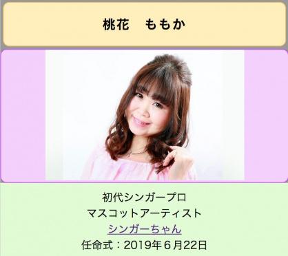 初代シンガープロ マスコットアーティスト シンガーちゃん 桃花
