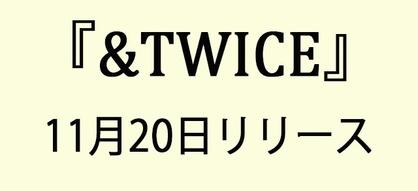 Twice 東京 ドーム 2020