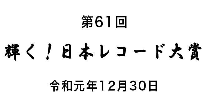 第61回「輝く!日本レコード大賞」