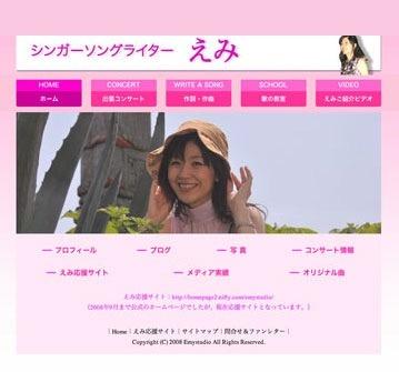 シンガーソングライターえみ公式ホームページ