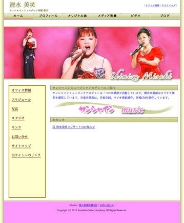 清水美咲公式ホームページ