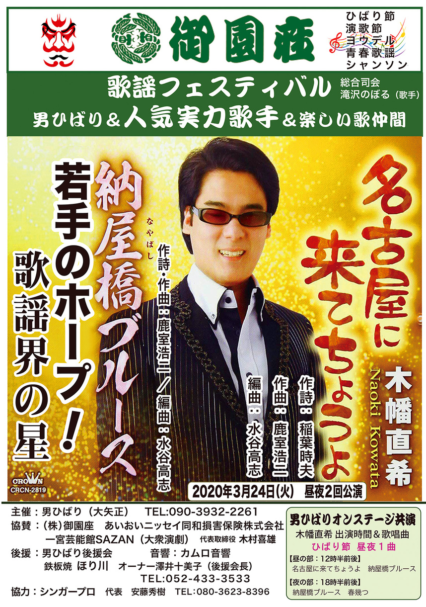 若手のホープ 木幡直希 名古屋に来てちょうよ