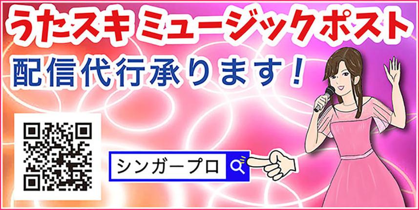 カラオケ配信 うたスキ ミュージックポスト