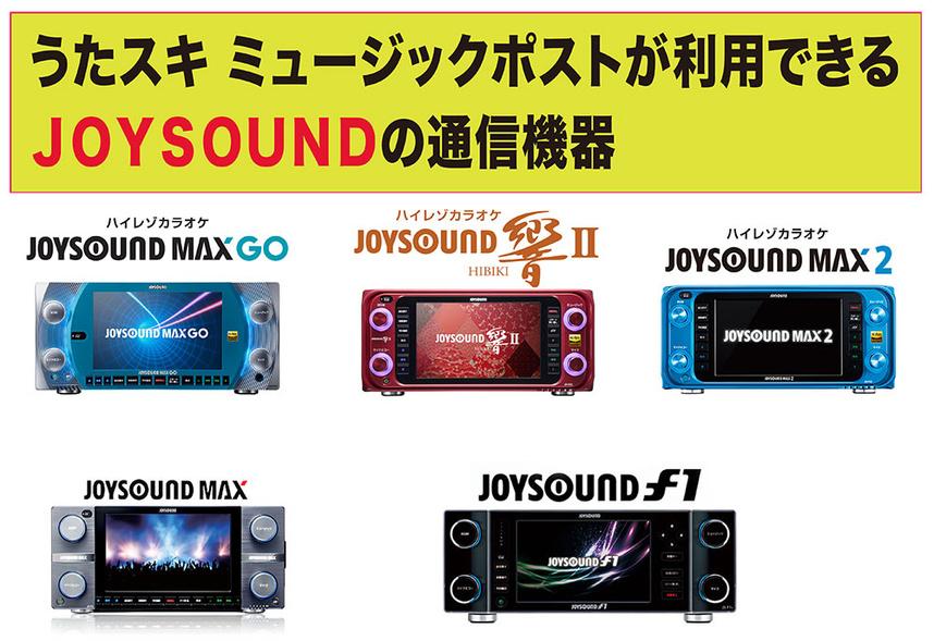 うたスキ ミュージックポストが利用できるJOYSOUNDの通信機器