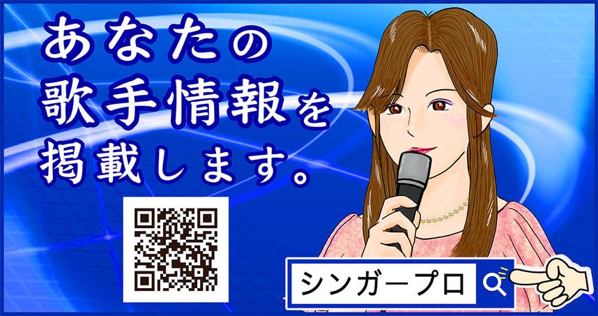 あなたの歌手情報をシンガープロに掲載します。
