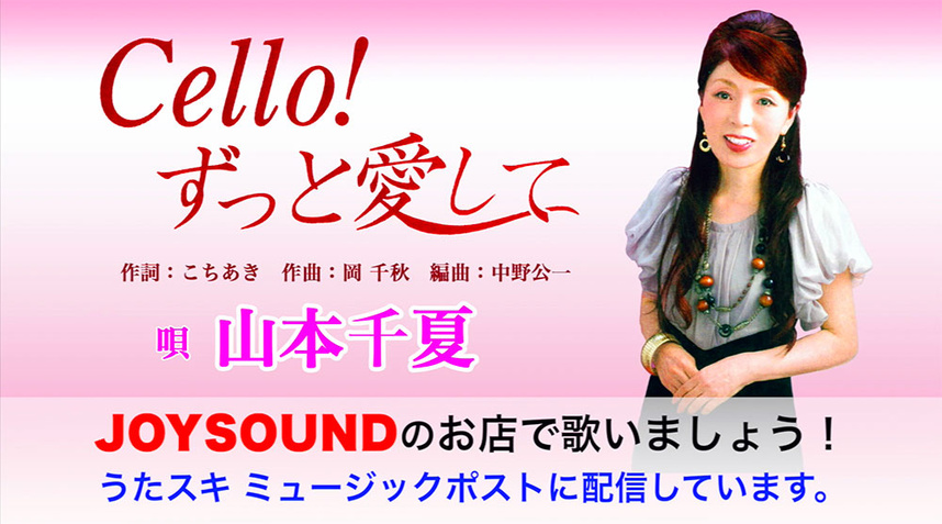 Cello!ずっと愛して 山本千夏 うたスキ ミュージックポスト
