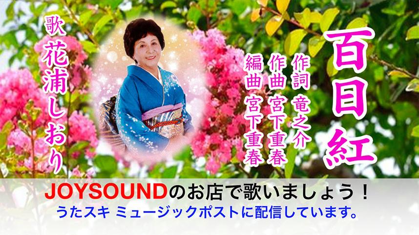 百日紅 花浦しおり うたスキ ミュージックポスト