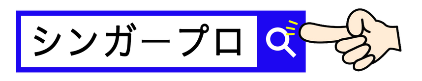 カラオケ配信 うたスキ ミュージックポスト配信代行サービス シンガープロ