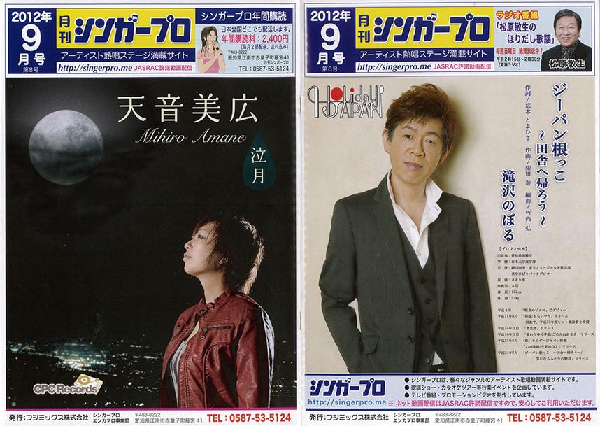 雑誌シンガープロ2012年8月号