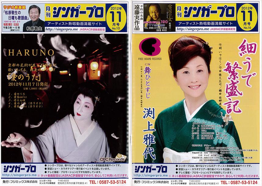 雑誌シンガープロ2012年11月号