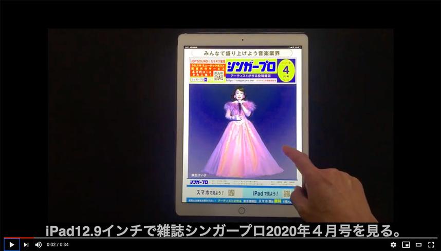 iPadでシンガープロ2020年4月号を見る