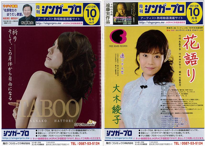 雑誌シンガープロ2012年10月号