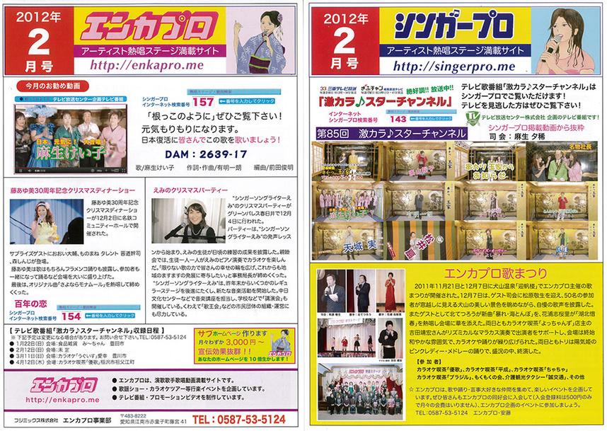雑誌シンガープロ創刊号の表紙