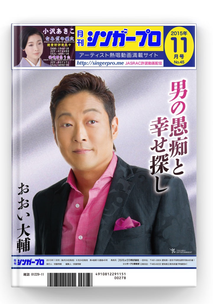 おおい大輔 シンガープロ2015年11月号表紙