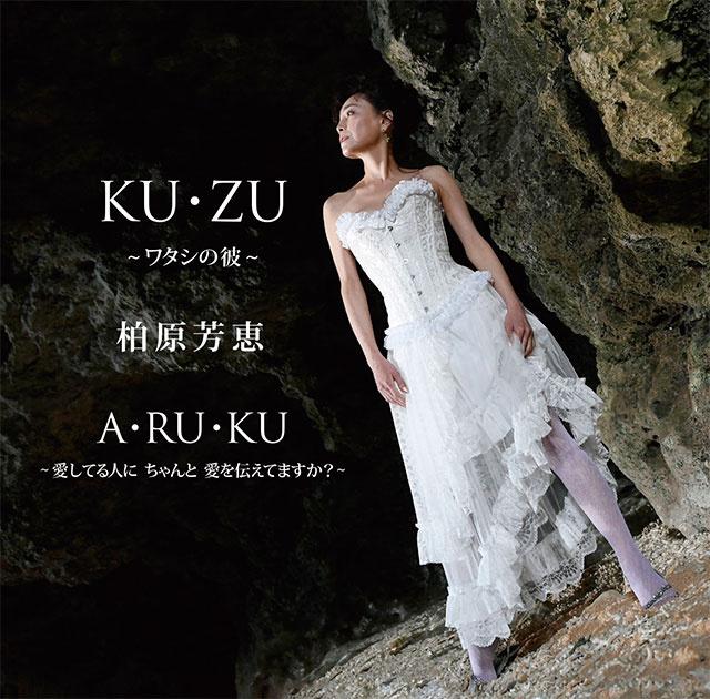 KU・ZU 〜ワタシの彼〜/A・ RU ・ KU ~愛してる人にちゃんと愛を伝えてますか?〜