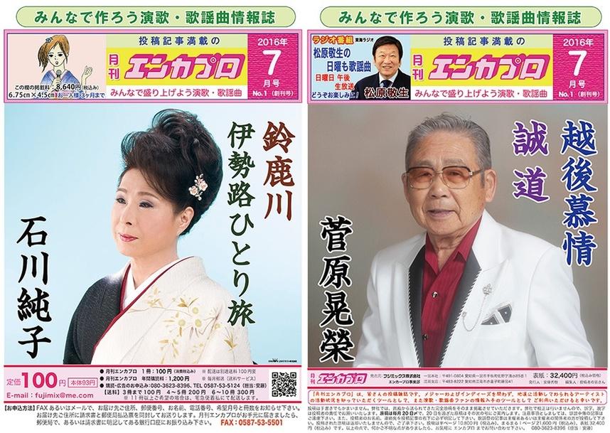 エンカプロ2016年7月号(創刊号)