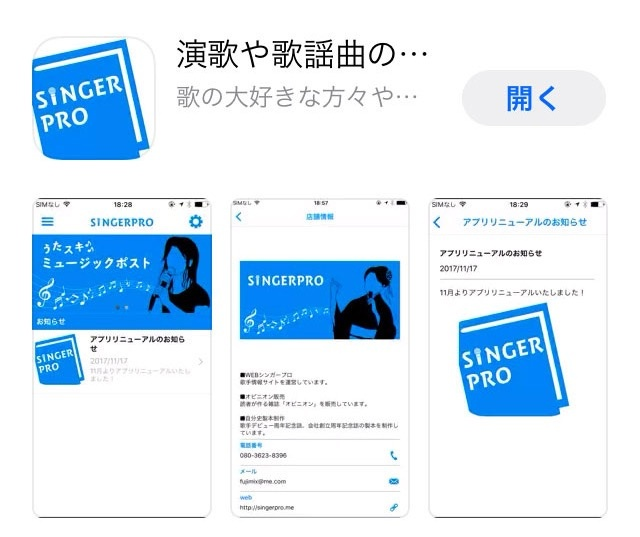 シンガープロアプリ