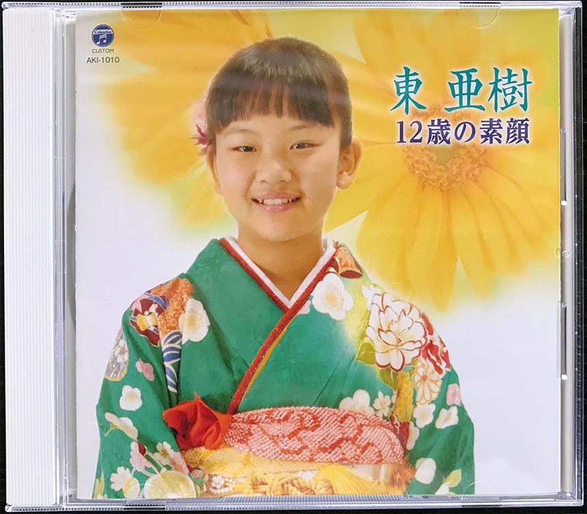 東 亜樹 12歳の素顔