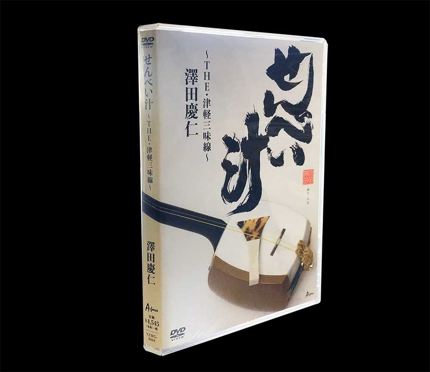 せんべい汁〜THE・津軽三味線〜 澤田慶仁 DVD