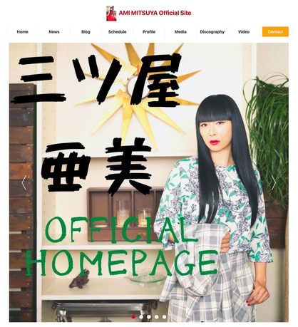 三ツ屋亜美公式サイト