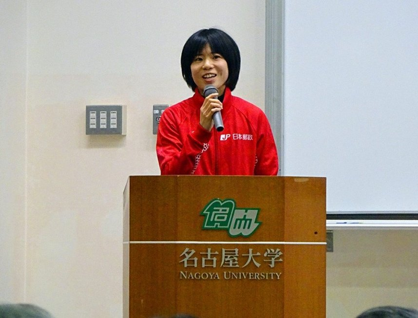 名古屋大学で行われた壮行会で挨拶する鈴木亜由子選手